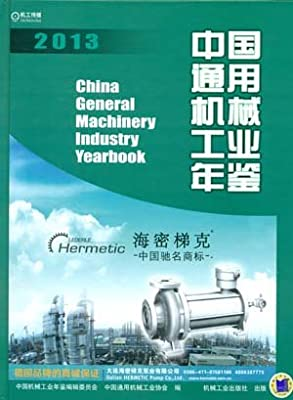 中国通用机械工业年鉴2013.pdf
