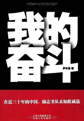 我的奋斗.pdf