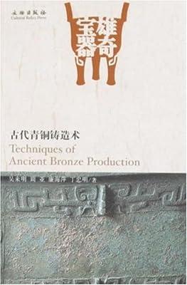 雄奇宝器:古代青铜铸造术.pdf