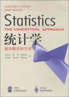 统计学.pdf