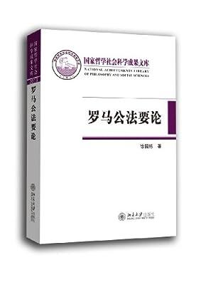 罗马公法要论.pdf