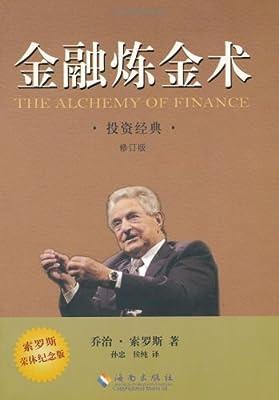 投资经典:金融炼金术.pdf