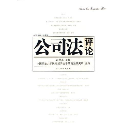 公司法评论(2005年第4辑总第4辑)