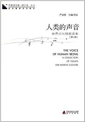 青春读书课•人类的声音:第2册.pdf