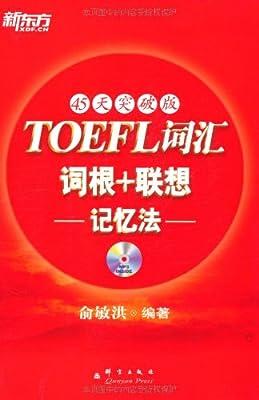 新东方•TOEFL词汇词根+联想记忆法--45天突破版.pdf
