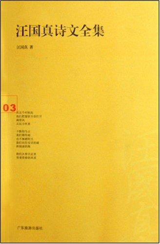 ...诗是《我微笑着走向生活》  汪国真诗文全集3 内容简介1990...