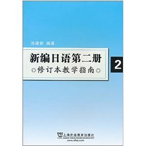 《新编日语第2册(修订本教学指南)》-点击查看大尺寸图片!