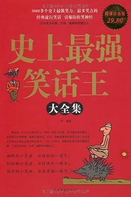 史上最强笑话王大全集.pdf