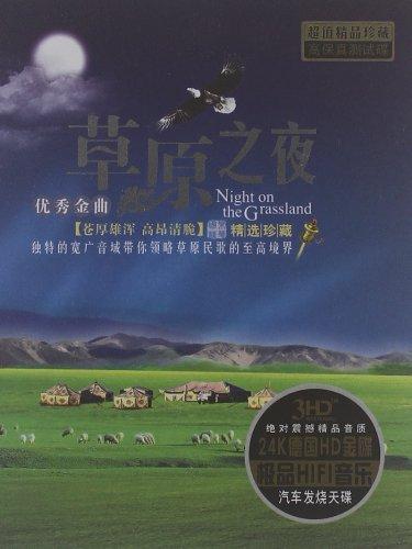 草原之夜 3CD