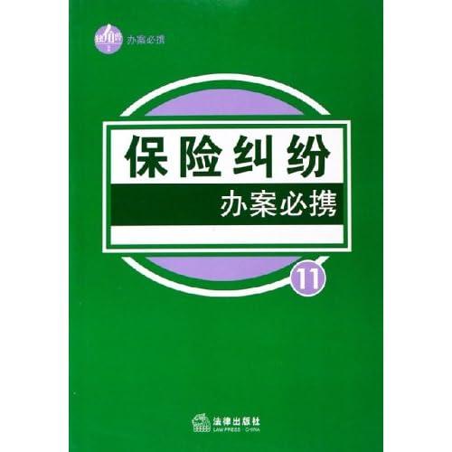 保险纠纷办案必携/独角兽丛书