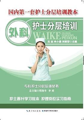 外科护士分层培训.pdf