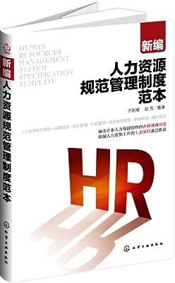 人力资源规范管理制度范本.pdf
