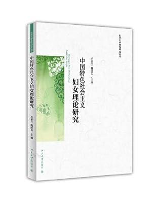 中国特色社会主义妇女理论研究.pdf