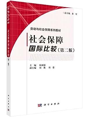 社会保障国际比较.pdf