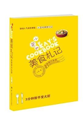 小觅的美食札记:留美简约私厨.pdf