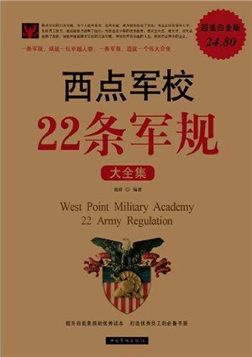 西点军校22条军规大全集(超级白金版)-图片
