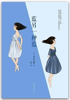 山本文绪作品01:蓝另一种蓝.pdf