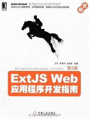 ExtJS Web应用程序开发指南.pdf