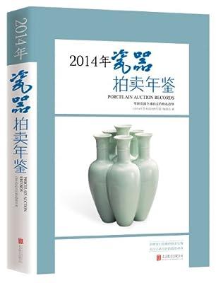 2014年瓷器拍卖年鉴.pdf