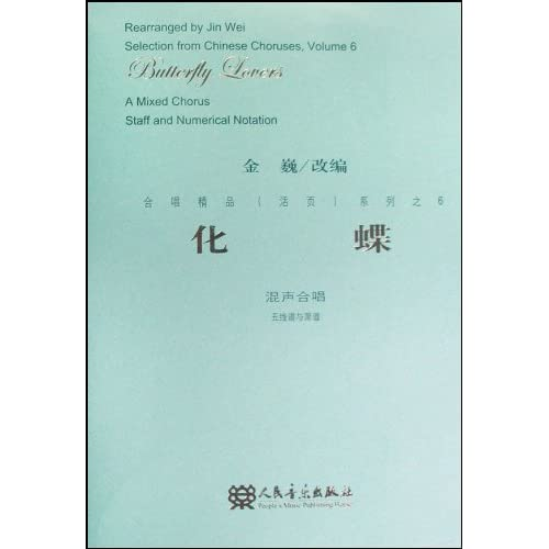 化蝶 混声合唱 五线谱与简谱 合唱精品活页系列