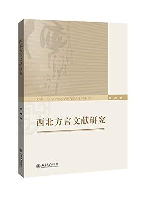 西北方言文献研究.pdf