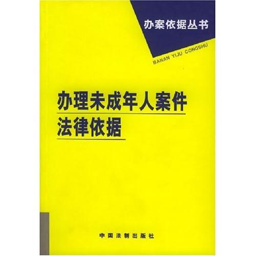 办理未成年人案件法律依据/办案依据丛书