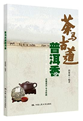 茶马古道普洱香.pdf
