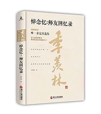 悼念忆:师友回忆录.pdf