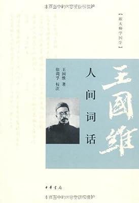 王国维人间词话.pdf