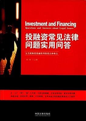 投融资常见法律问题实用问答.pdf