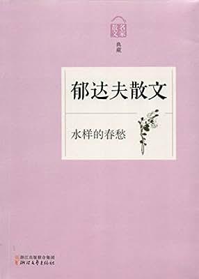 水样的春愁——郁达夫散文.pdf