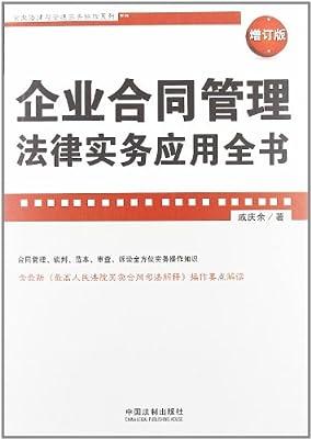 企业合同管理法律实务应用全书.pdf