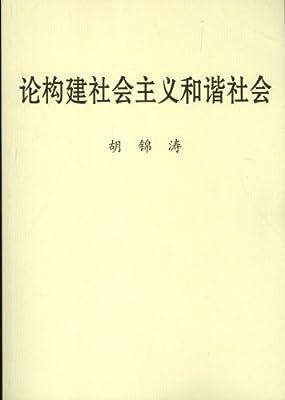 论构建社会主义和谐社会.pdf