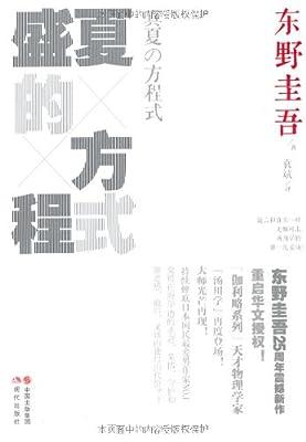 盛夏的方程式.pdf