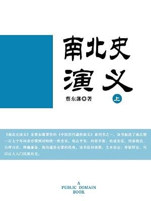 南北史演义.pdf