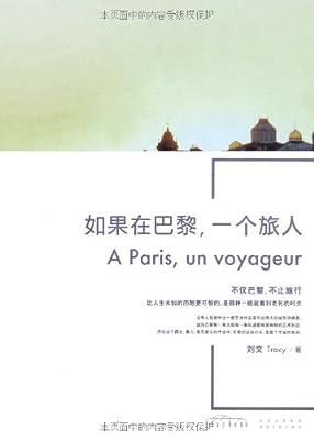 如果在巴黎,一个旅人.pdf