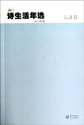 诗生活年选.pdf