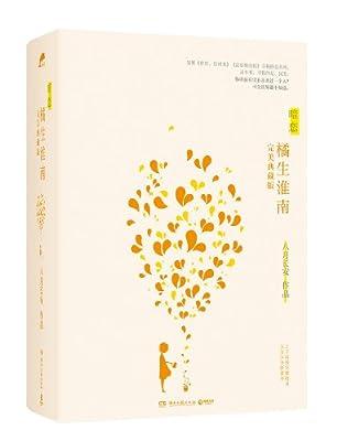 暗恋·橘生淮南.pdf