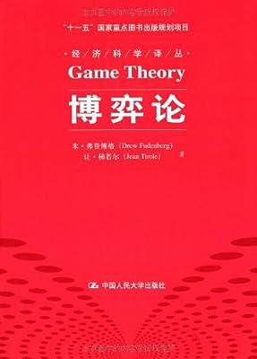 博弈论.pdf