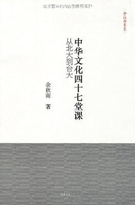 中华文化四十七堂课:从北大到台大.pdf