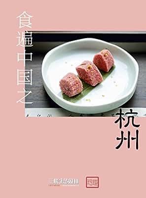 食遍中国之杭州.pdf