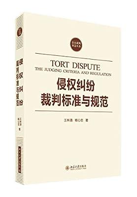 侵权纠纷裁判标准与规范.pdf