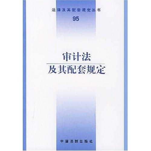 审计法及其配套规定/法律及其配套规定丛书