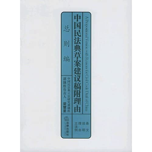 中国民法典草案建议稿附理由(总则编)