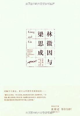 林徽因与梁思成.pdf