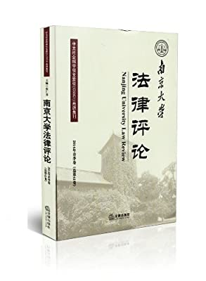 南京大学法律评论.pdf