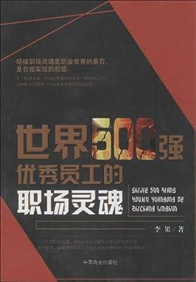 世界500强优秀员工的职场灵魂.pdf