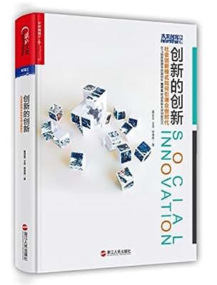 创新的创新:社会创新模式如何引领众创时代.pdf