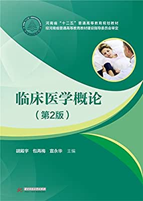 临床医学概论.pdf