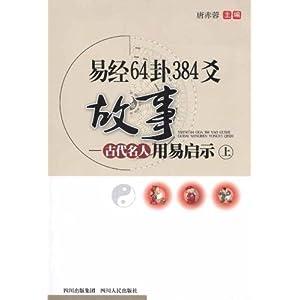易经64卦384爻故事:古代名人用易启示(上) [平装]